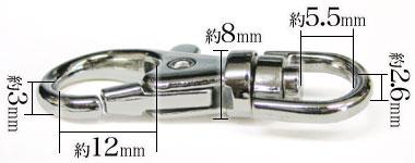 レバー付きナスカン8mm寸法(厚み)