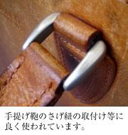 鞄の把手の接続部に使われる手カン使用例
